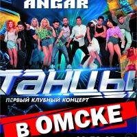 """Шоу """"Танцы!"""" на ТНТ в ОМСКЕ!"""