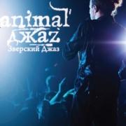 В Омске услышат настоящий «Animal джаz»