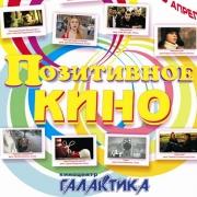 "В Омске пройдёт фестиваль ""Позитивного кино"""