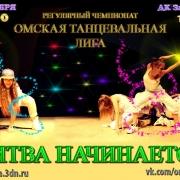 Открытие Hip-Hоp чемпионата в Омске