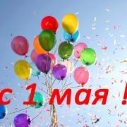 Первомайские каникулы в Омске