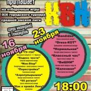 Отборочные игры XIX Городского турнира Средней Омской Лиги КВН