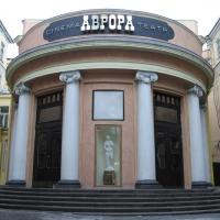 Кинотеатр Аврора в Санкт – Петербурге