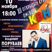 XII Международный Фестиваль КВН
