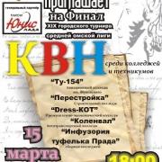 Финальные игры XIX Городского турнира Средней Омской Лиги КВН