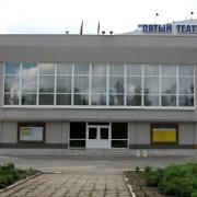"""Новый сезон в """"Пятом театре"""" откроется парадом премьер"""