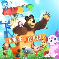 «МУЛЬТ в кино» — первый в новейшей истории российского проката премьерный анимационный киножурнал