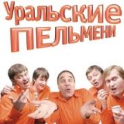 «Уральские пельмени». Ты знаешь, как все начиналось?