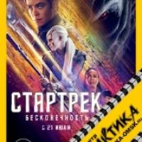 """С 21 июля в """"Галактике"""" начинается показ фильма """"Стартрек"""""""