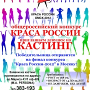 В Омске объявлен кастинг на конкурс красоты