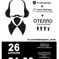 """В Омске пройдёт """"Ночь Шекспира"""""""