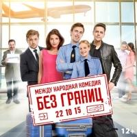 """""""Без границ"""" (12+) 20 октября"""